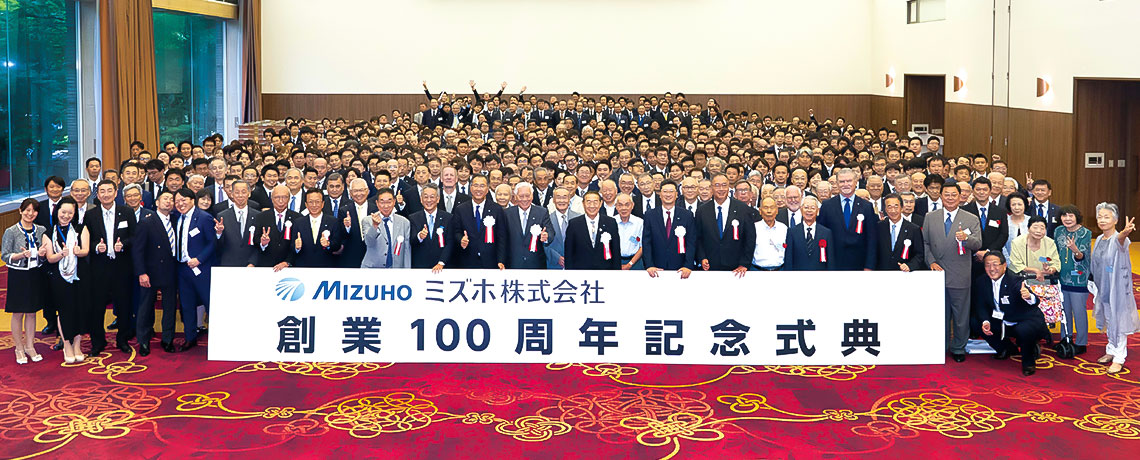 創業100周年記念式典